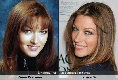 Актрисы Юлия Такшина и Natalie Zea похожи!