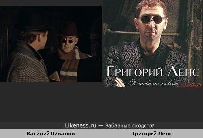 Василий Ливанов похож на Григория Лепс