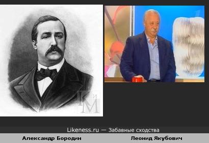 Композитор Александр Бородин похож на Леонида Якубовича
