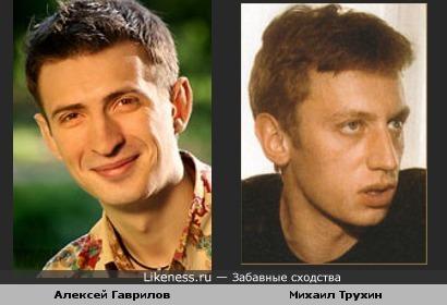 Алексей ГАврилов похож на Трухина Михаила(может и не сильно похожи=)