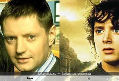 Алексей Пивоваров похож на Фродо