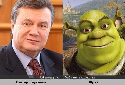 Виктор Янукович похож на Шрека