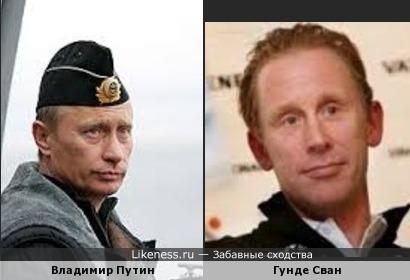 Гунде Сван похож на Владимира Путина