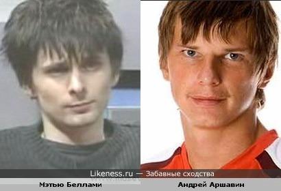 Мютью Беллами похож не Андрея Аршавина