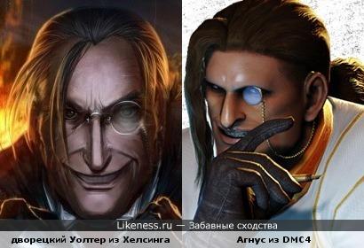 Уолтер и Агнус похожи