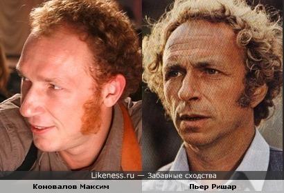 Коновалов Максим ТОЧНО похож на Пьера Ришара )))