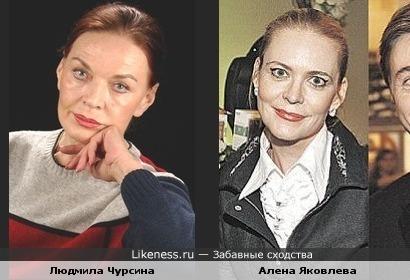 Алена Яковлева похожа Людмилу Чурсину