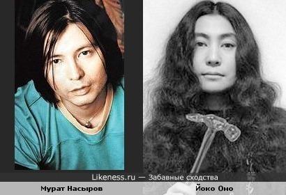 Мурат Насыров был похож на Йоко Оно