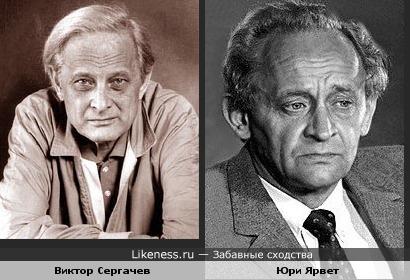 Виктор Сергачев похож на Юри Ярвета