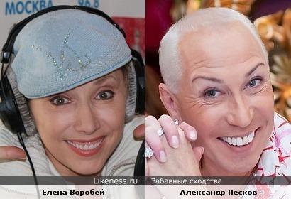 Елена Воробей похожа на Александра Пескова