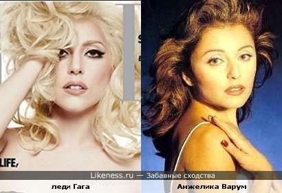 леди Гага похожа на Анжелику Варум