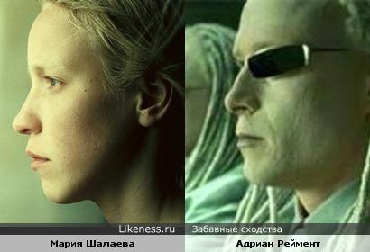 Мария Шалаева похожа на Адриана Реймента