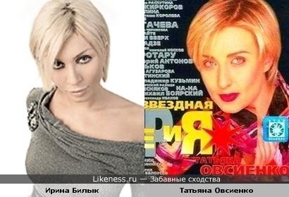 Ирина Билык похожа на Татьяну Овсиенко