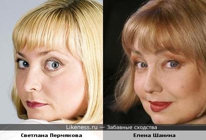 Светлана Пермякова похожа на Елену Шанину