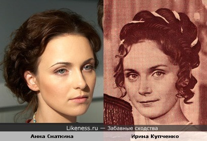 Анна Снаткина похожа на Ирину Купченко
