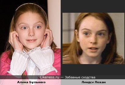 Алина Булынко похожа на Линдси Лохан
