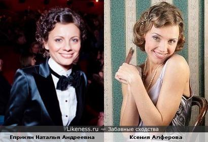 Еприкян Наталья Андреевна похожа на Ксению Алферову