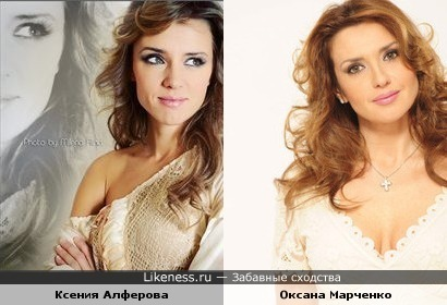 Ксения Алферова похожа на Оксану Марченко