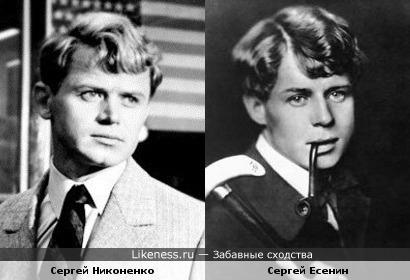 Сергей Никоненко похож на Сергея Есенина