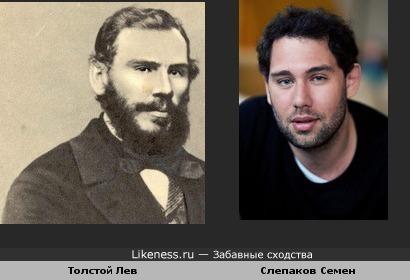 Лев Толстой похож на Семена Слепакова