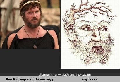 Вэл Килмер в к\ф Александр похож на лицо с картинки