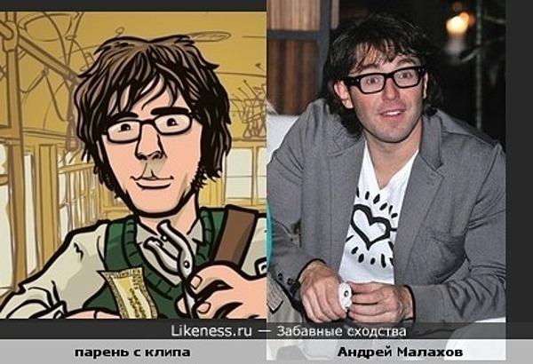 мультяшный парень похож на Андрея Малахова