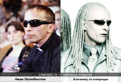 Иван Охлобыстин похож на близнецов из матрицы