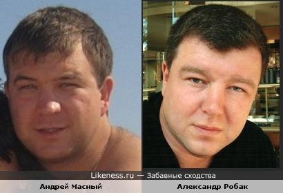 Мой знакомый Андрей похож на Александра Робака