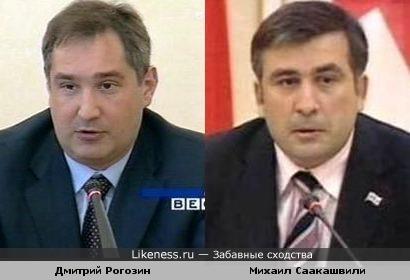 У Рогозина хорошо получается пародировать Саакашвили благодаря их внешнему сходству