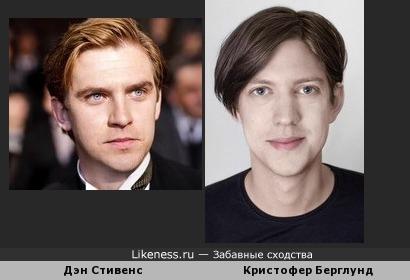 Кристофер Берглунд и Дэн Стивенс