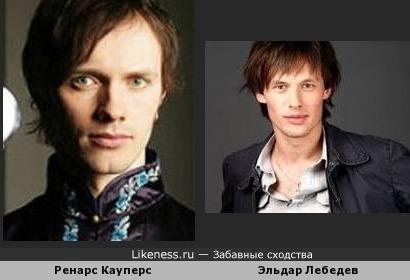 Ранарс Кауперс и Эльдар Лебедев