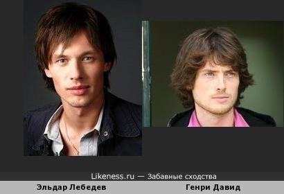 Эльдар Лебедев и Генри Давид