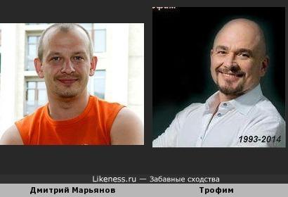 Дмирий Марьянов и Трофим