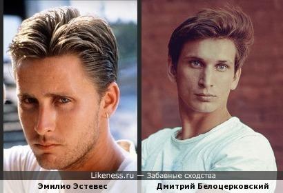 Эмилио Эстевес и Дмитрий Белоцерковский
