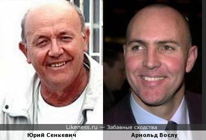 Юрий Сенкевич и Арнольд Вослу