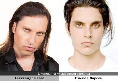 Александр Ревва и Сэмюэл Ларсен