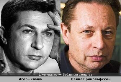 Игорь Кваша и шведский актер Рейне Бринольфссон