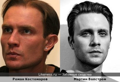 Роман Костомаров и шведский актер Мартин Волстром