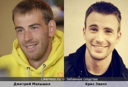 Дмитрий Малышко и Крис Эванс