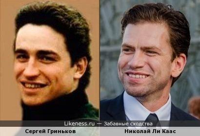 Сергей Гриньков и Николай Ли Каас