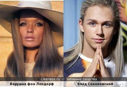 Верушка фон Лендорф и влад Соколовский