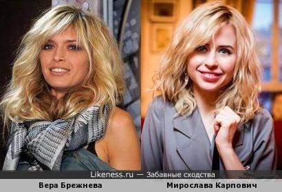 Вера и Брежнева и Мирослава Карпович