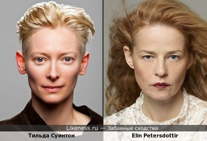 Тильда Суинтон и Elin Petersdottir