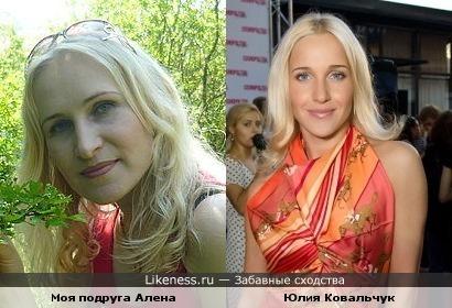 Подруга похожа на Юлию Ковальчук