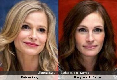 Кайра Сед похожа на Джулию Робертс