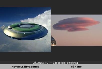 Облако похоже на летающую тарелку