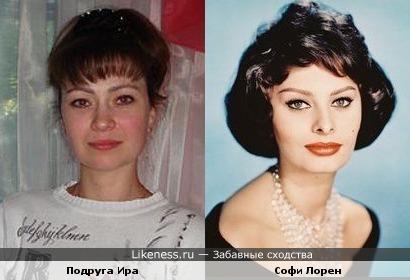 Подруга похожа на Софи Лорен