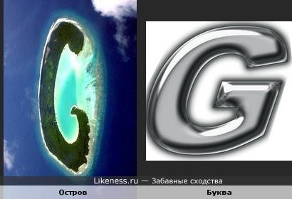 Остров похож на букву G