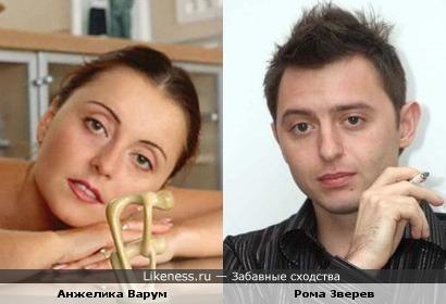 Анжелика Варум и Рома Зверев похожи