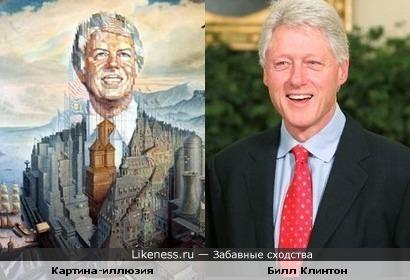 Картина-иллюзия похожа на Билла Клинтона
